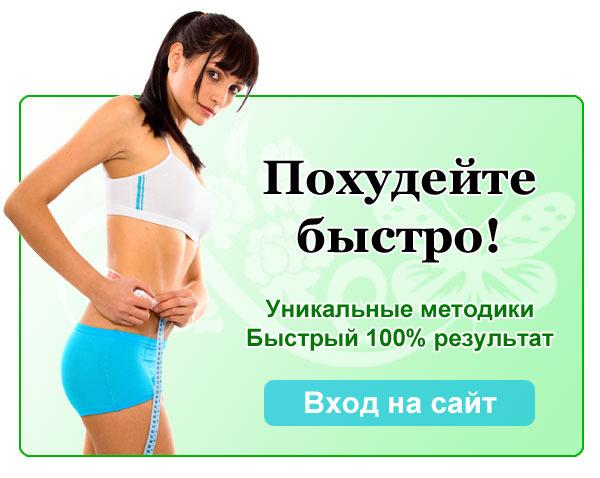 Методы борьбы лишним весом